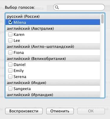 Milena 1.0.13 - Русский голос системы Mac OS X