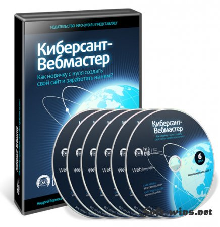 Видеокурс Киберсант–Вебмастер (2010)