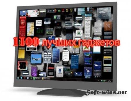 Мегасборник из 1100 гаджетов для Windows 2011