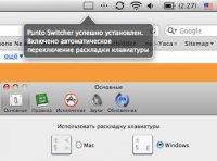 Punto Switcher 1.1.0 для Mac OS
