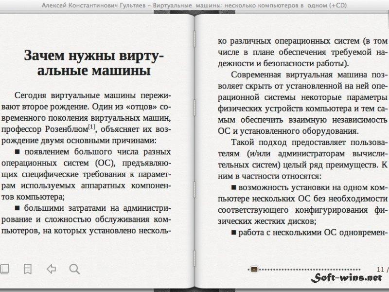 скачать fb2 reader для windows 7 - фото 7