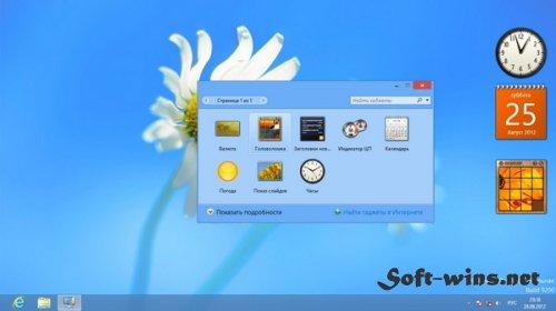 Desktop Gadgets 1.1 - возвращаем гаджеты в Windows 8!
