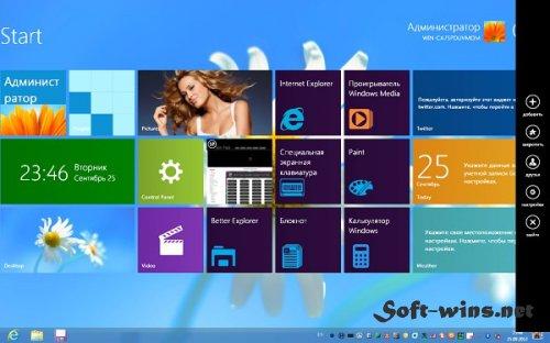 Windows 8 Skin Pack RTM