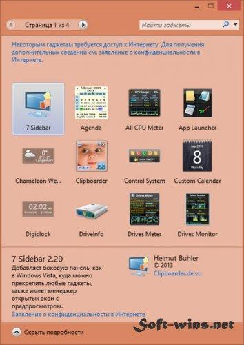 8GadgetPack 5.0