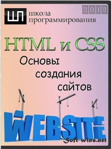 Видеокурс «HTML и CSS. Основы создания сайтов»