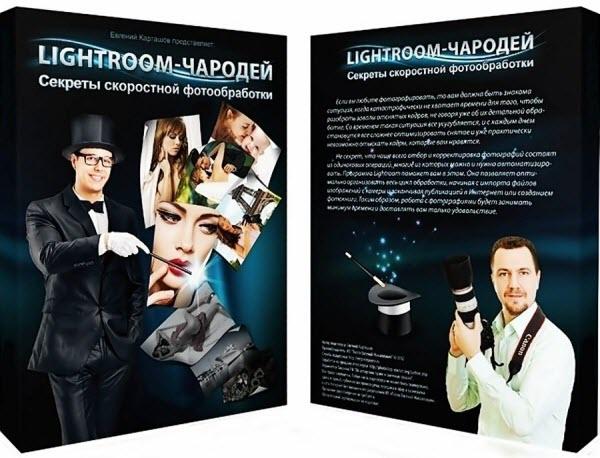 Lightroom-чародей. Секреты скоростной фотообработки (2013)