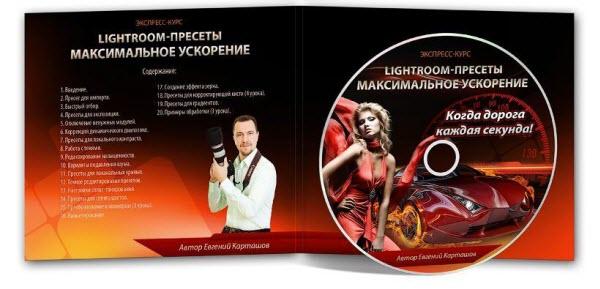 Видеокурс «Lightroom-чародей. Секреты скоростной фотообработки (2013)»