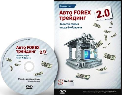 Скачать бесплатно авто forex трейдинг 2.0 скачать scalping 5 min binary options with nadex