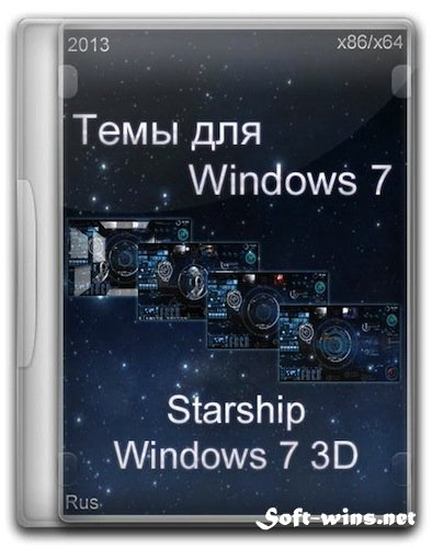 Темы для windows 7 3д