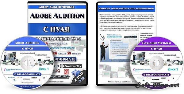 Adobe Audition и создание музыки с нуля в видеоформате