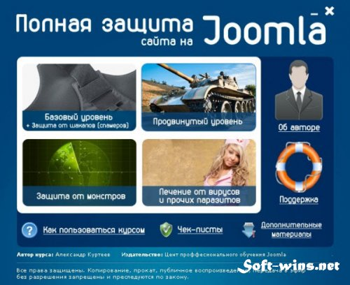 Полная защита сайта на Joomla (2012)