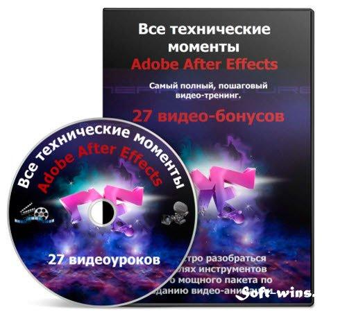 Видеокурс Все технические моменты Adobe After Effects