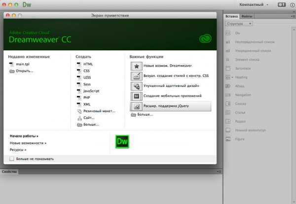 Adobe Dreamweaver CC 13 для Mac