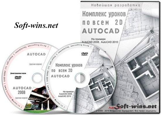 Комплекс уроков по всем 2D AutoCAD
