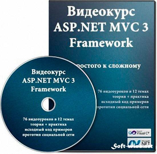 ASP.NET MVC3 Framework. От простого к сложному