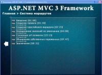 Видеокурс «ASP.NET MVC3 Framework. От простого к сложному»