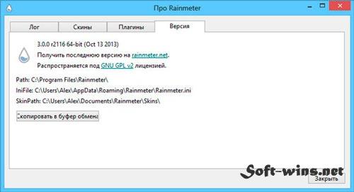 Rainmeter 3.0