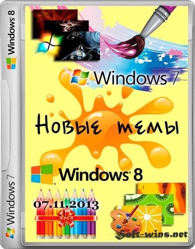 Новейшие темы для Windows 7 & 8