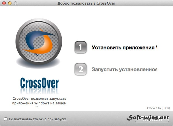 CrossOver 13.0