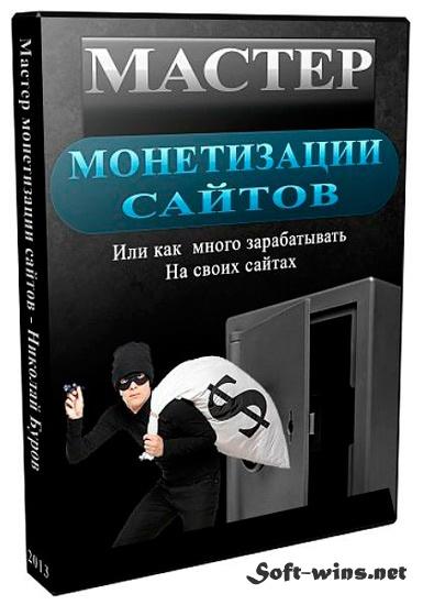 """Видеокурс """"Мастер монетизации сайтов"""""""