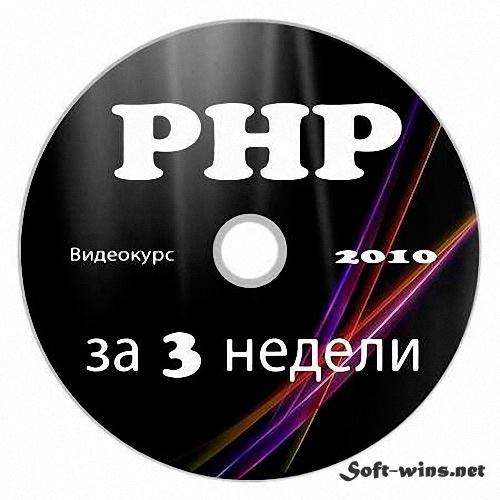 Видеокурс «PHP за 3 недели»