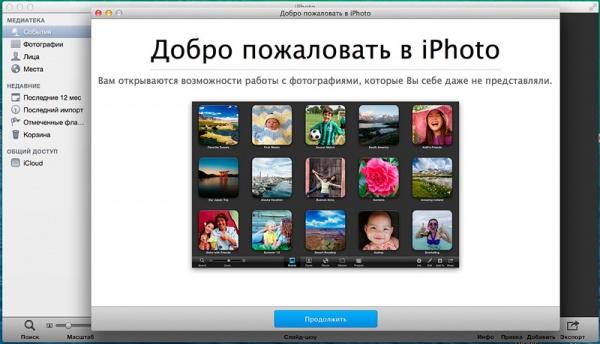 Добро пожаловать в iPhoto '11 9.5