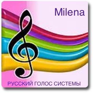 Milena 3.0.5 - русский голос системы