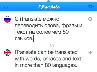 iTranslate 1.3 - переводчик и словарь для Mac OS