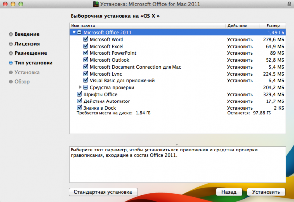 Microsoft Office for Mac 2011 Standard 14.4.2 SP4