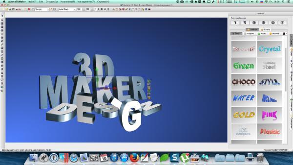 Aurora 3D Text & Logo Maker 1.42.16