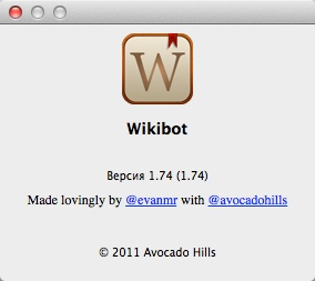 Wikibot 1.74 - удобное чтение Wikipedia на Mac