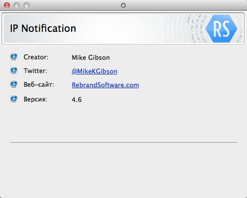 IP Notification 4.6