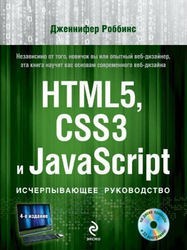 HTML5, CSS3 и JavaScript. Исчерпывающее руководство. 4 издание +DVD (2014)