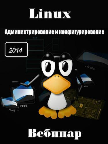 Видеокурс «Linux Администрирование и конфигурирование» (2014)