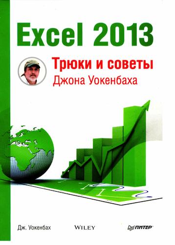 Excel 2013. Трюки и советы Джона Уокенбаха (2014)