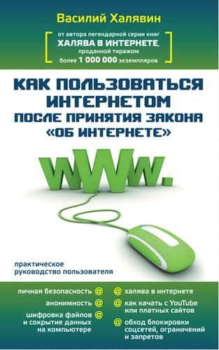 Как пользоваться интернетом после принятия закона «Об Интернете» (2013)