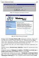 Сеть под Microsoft Windows (2003)