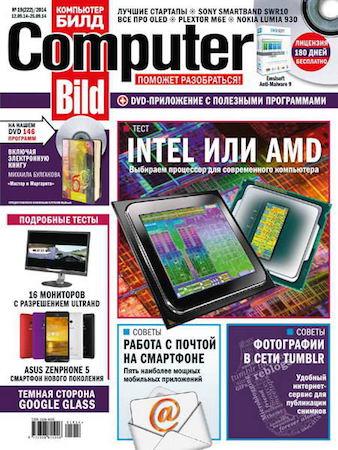 Computer Bild №19 (сентябрь 2014)