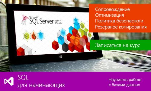 CBS. SQL для начинающих (2013)