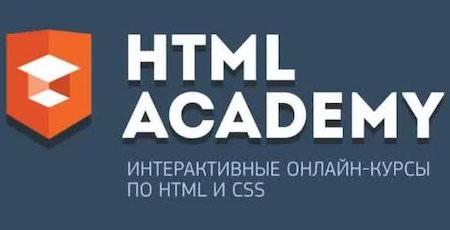 HTML Academy. Интенсив по профессиональной верстке сайтов (2014)