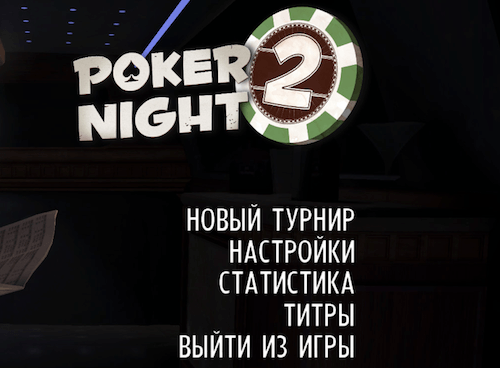 Poker Night 2 (2013) (Rus/WineSkin)
