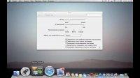 Видеокурс «Mac OS X - эксперт (2013)»