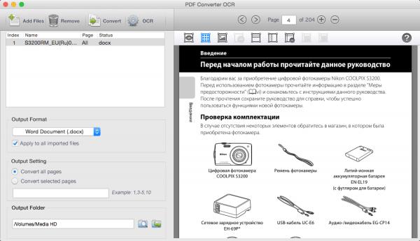 PDF Converter OCR for Mac 3.5.0