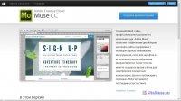 Видеокурс «Web-мастер Adobe Muse (2014)»