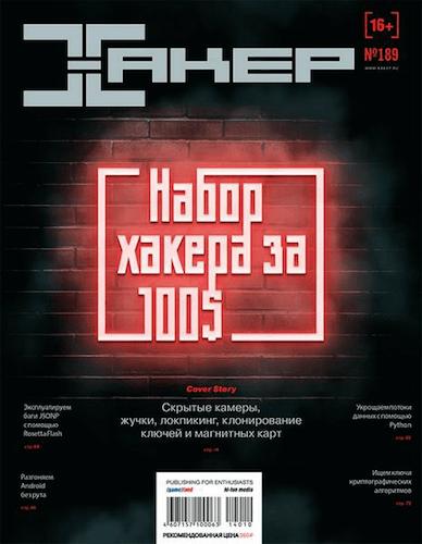 Хакер №10 (октябрь 2014)