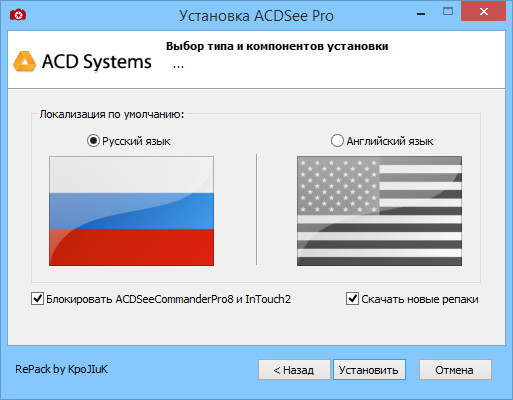 ACDSee Pro 8.0 Build 263