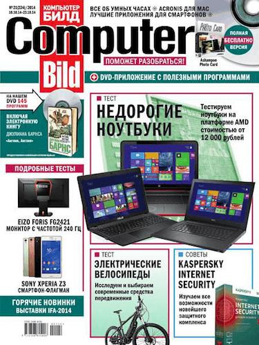 Computer Bild №21 (октябрь 2014)