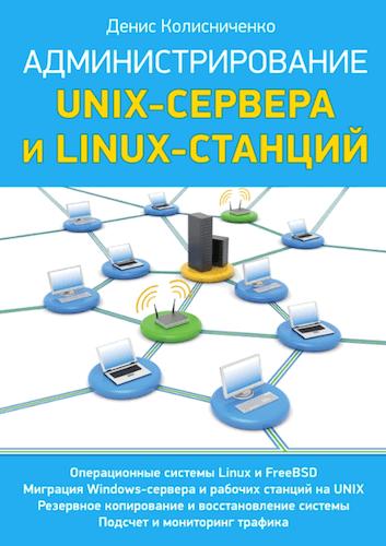 Денис Колисниченко. Администрирование Unix-сервера и Linux-станций