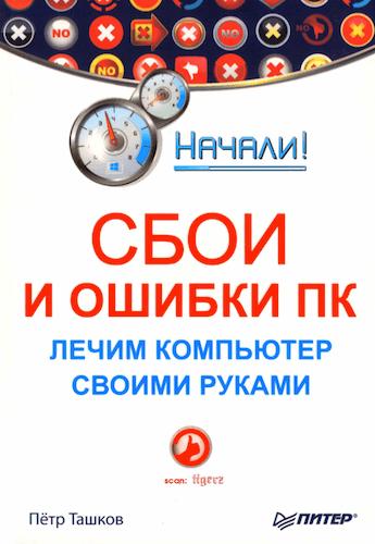 Пётр Ташков. Сбои и ошибки ПК. Лечим компьютер своими руками