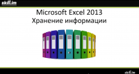 MS Excel 2013. Продвинутый курс (2014)